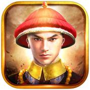 大清攝政王 V1.0.1 苹果版