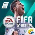 腾讯FIFA足球世界 V1.0 苹果版