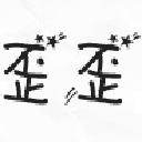 歪歪圣诞节中文字体 免费版