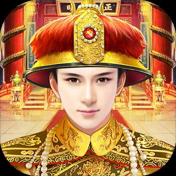 千古帝王 V1.0 安卓版
