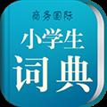 小学生词典 V2.9.8 安卓版