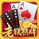 安徽老铁棋牌 V1.0 iOS版