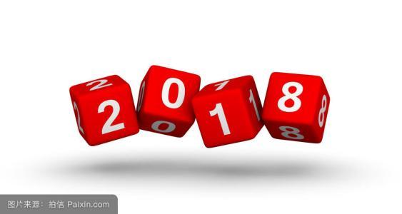 2018年元旦祝福语大全