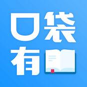 口袋有书 V1.0.2 iPhone版