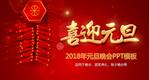 2018年元旦快乐主题QQ表情包 电脑版