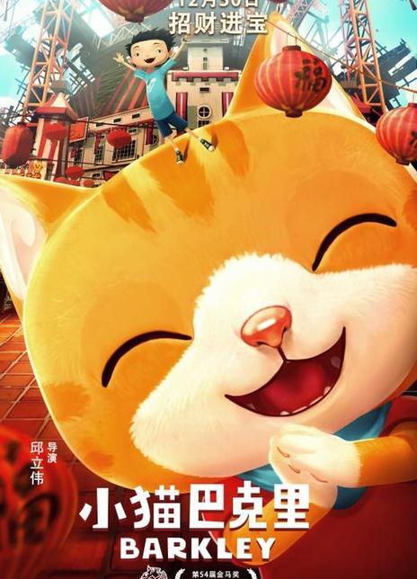 小猫巴克里百度云资源 免费版