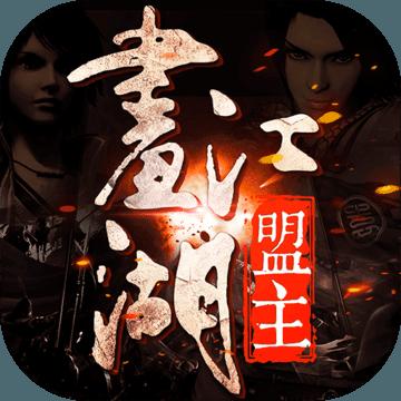 画江湖盟主 V1.0 安卓版