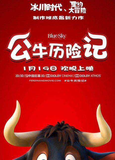 公牛历险记完整版 免费版