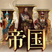 帝国3荣耀之战 V1.4 苹果版