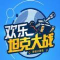 微信欢乐坦克大战V1.0 安卓版}