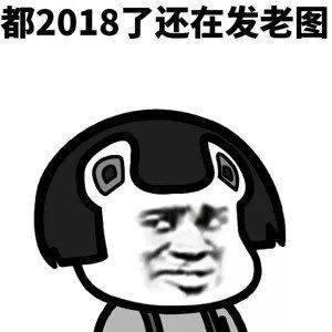 你好2018表情包 V1.0 电脑版