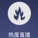热度直播卡密破解版 V1.0 破解版