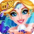 人鱼公主美妆秀 V1.0 苹果版