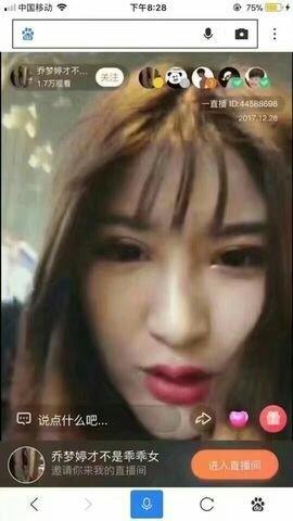2018乔梦婷新直播间地址入口安卓破解版