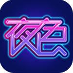 【青青草视频夜色秀场】青青草视频在线vip视频免费看安卓版V1.0下载