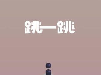 葫芦侠跳一跳脚本