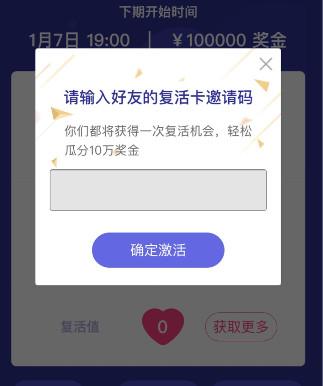 花椒百万作战 V6.1.5.1033安卓版 10分3D下载