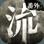 流言侦探番外篇曼谷暴雨V1.0 安卓版
