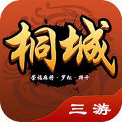 桐城棋牌 V1.0.4 安卓版