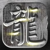 火龙复古 V1.0 安卓版