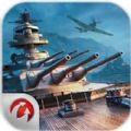 战舰世界闪电战 V1.0 IOS版