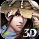 侠行江湖3D V1.0.0 安卓版
