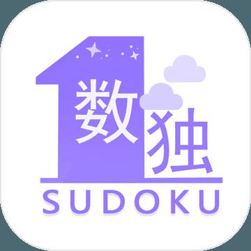 数独sudoku V1.0 苹果版