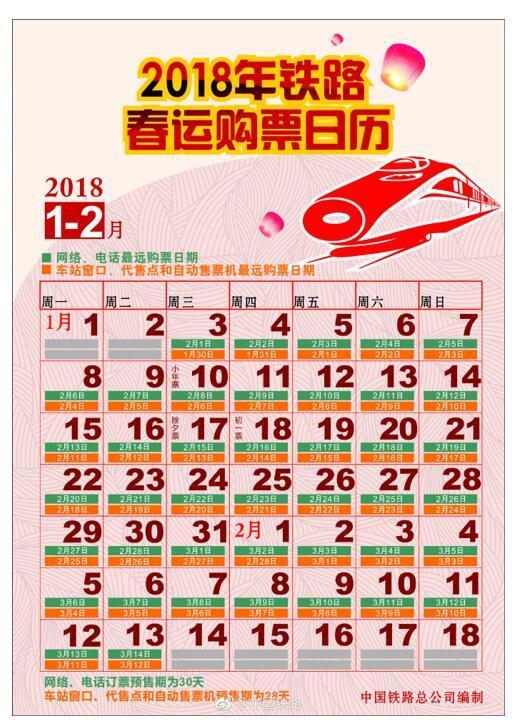 2018春运购票时间日历对照表(2018春运购票时间表) 中文版