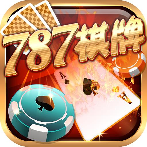 787棋牌游戏 V20 安卓版