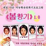 朝鲜美图相机 V1.0 最新版