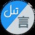 维语速学 V2.1.2 安卓版