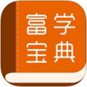 富学宝典 V3.0.6 iOS版