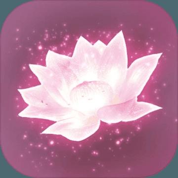 电子莲花 V1.5.2 安卓版