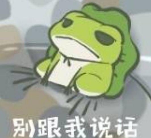 旅行青蛙叛逆表情包 完整版