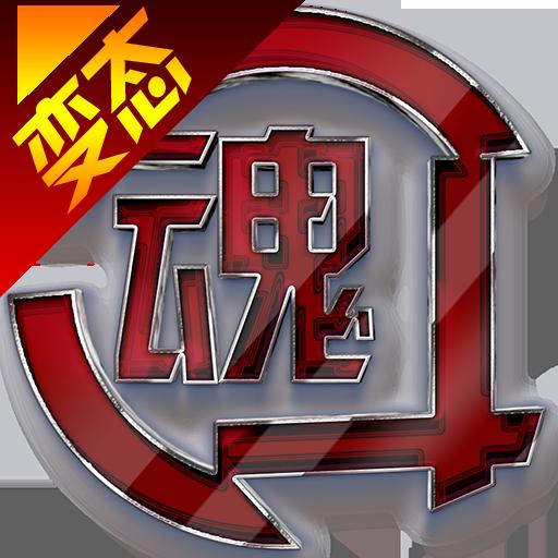 格斗之魂 V1.0 变态版
