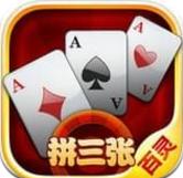 百灵拼三张 V3.9.4 免费版