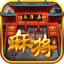 南京马自达麻将 V1.0 iOS版