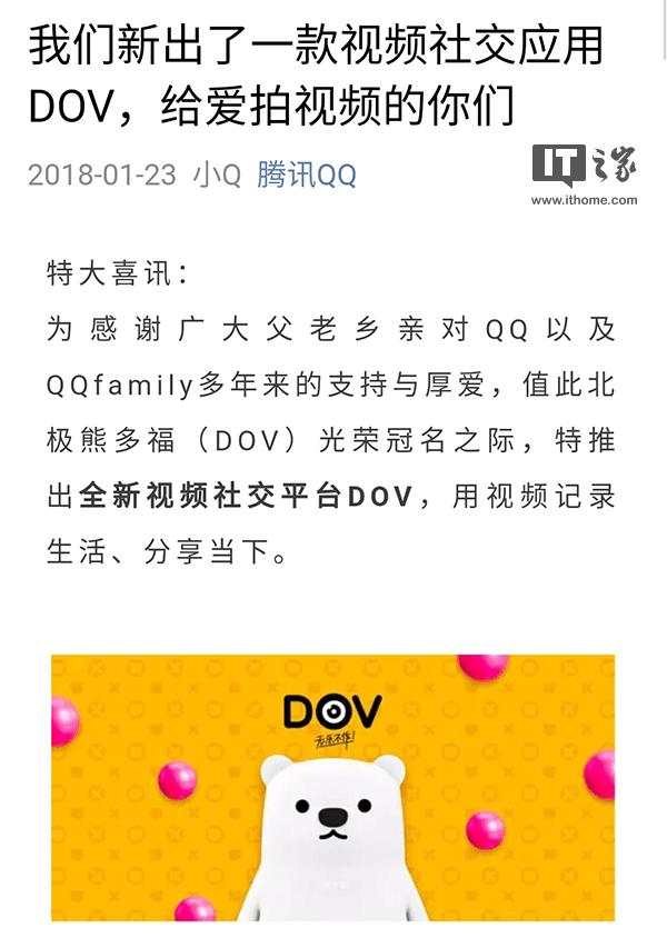 腾讯DOV手机app最新版V1.0下载
