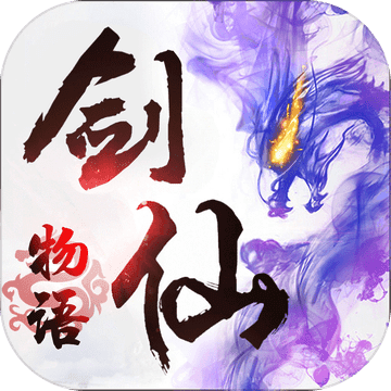 剑仙物语V1.0 安卓版