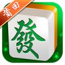 旺旺莆田麻将 V1.0 iOS版