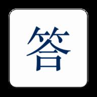 纯净答题助手 V1.0 安卓版