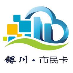 银川市民卡 V2.0.1 安卓最新版