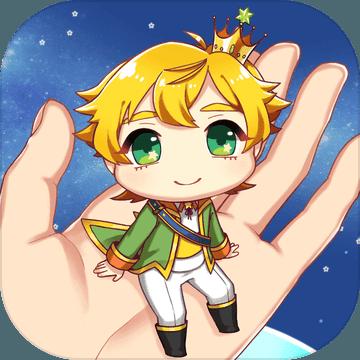 青春期遇见小王子 V1.0.0 安卓版