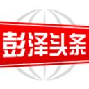 彭泽头条 V1.3.8 安卓版