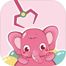 大象抓娃娃 V1.0 ios版
