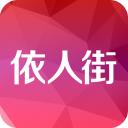 依人街 V1.0 iOS版