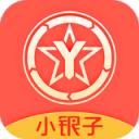 小银子 V1.0 iOS版