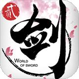 剑侠世界2 V1.0 IOS版