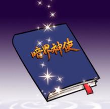 暗界神使 V1.0 安卓版