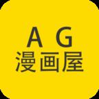 AG动漫屋 V0.0.1 安卓版